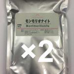 A&Lモンモリオナイト 1kg(500g×2)