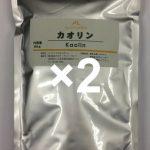 A&Lカオリン 1kg(500g×2)